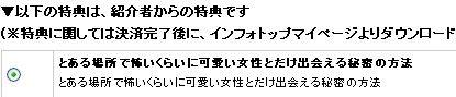 [詐欺!?] ■赤の経典 出会いの書■ レビュー 評価 暴露 実際入手 口コミはここ!!