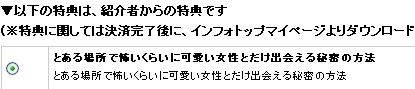 (レビュー) [詐欺!?] 美女ハンター レビュー 評価 暴露 特典あり 口コミはここ!!