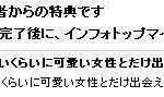 (レビュー) [詐欺!?] 出会い系サイト攻略マニュアル レビュー 評価 暴露 特典あり 口コミはここ!!