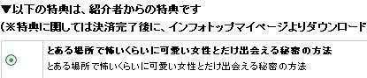 (レビュー) [詐欺!?] mixi呪術 レビュー 評価 暴露 特典あり 口コミはここ!!