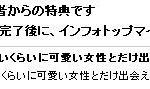 (レビュー) [詐欺!?] 出会いテンプレート レビュー 評価 暴露 特典あり 口コミはここ!!