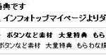 [詐欺!?] 最速メルマガアフィリエイト・プログラム レビュー 評価 暴露 実際入手 口コミはここ!!