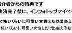 後藤孝規のSubliminal Talk Master 詐欺!? 口コミ レビュー 評価 特典 暴露しています 見ないと損!!