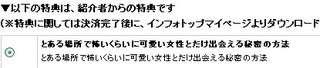 [詐欺!?] 亀頭戦士ガンナメ レビュー 評価 暴露 実際入手 口コミはここ!!