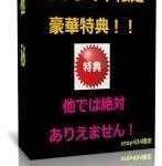[詐欺!?] [セット版]キャバ嬢スナイパー&スナイパーメール レビュー 評価 暴露 口コミはここ!!