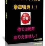 [販売終了!?] 出会い系セフレ捕獲テンプレート レビュー 評価 暴露 口コミはここ!!