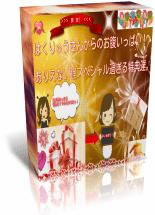 ゼロ→イチのスーパーメルマガ実践講座 特典 レビュー 評価 暴露 口コミはここ!!