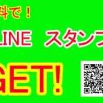 【LINE】lineスタンプ無料ゲット | シニア向け スマホ教室21