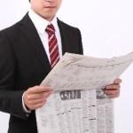 新聞の解約