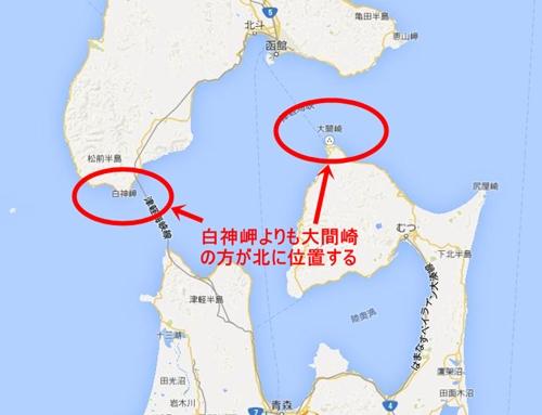 白神岬と大間崎の位置関係