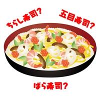 ちらし寿司と五目寿司とばら寿司の違い
