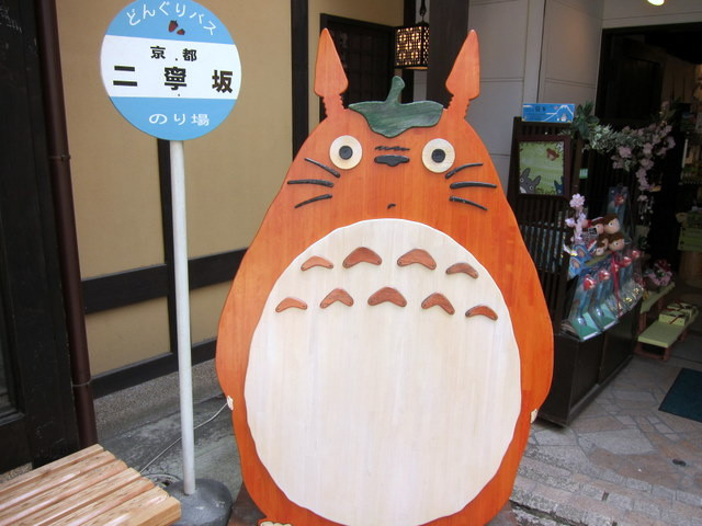 mi-vecino-totoro-hayao-miyazaki-2