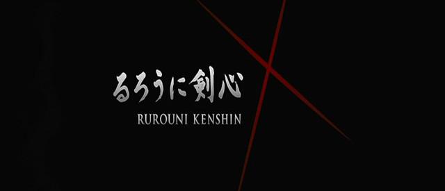 comprar-blu-ray-pelicula-kenshin-guerrero-samurai-x-1