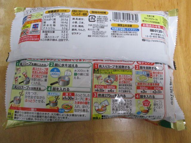 酸辣湯麺(マルハニチロ)