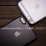 auのiPhone6sのSIMロックを解除してみよう!