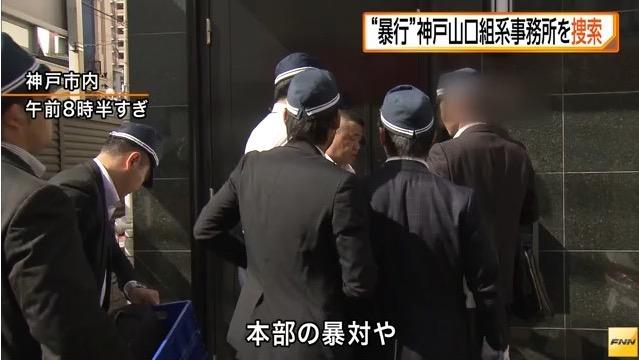 橋本会家宅捜索