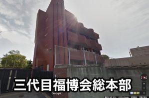三代目福博会総本部