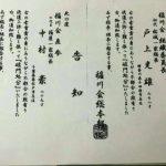 【稲川会離脱】紘城一家と箱屋一家を破門処分