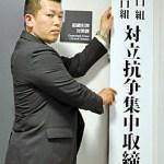 【滋賀県警】対立抗争集中取締本部を設置