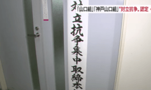山口組・神戸山口組対立抗争集中取締本部