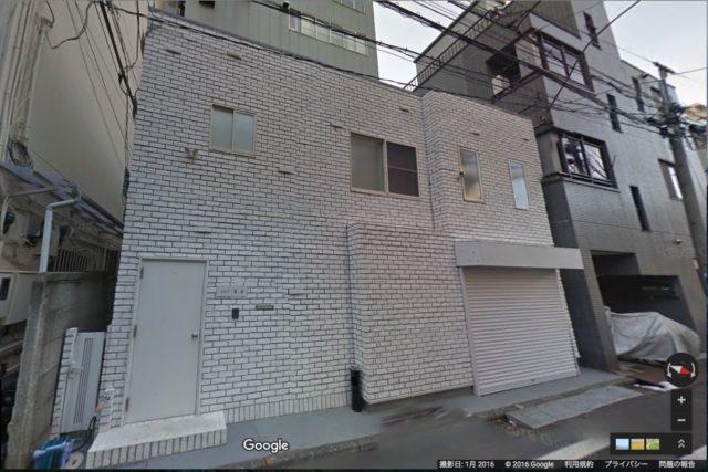 滝野川一家本部事務所