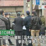 【敦賀発砲】正木組銃撃事件で竹見宏和中西組若頭を逮捕