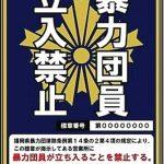 【殺人未遂】工藤會田中組若頭 田口義高容疑者らを逮捕