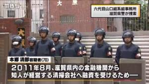 滋賀県警家宅捜索
