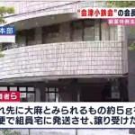【麻薬特例法違反】会津小鉄会馬場美次会長ら5人を逮捕
