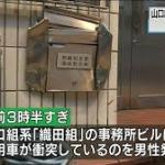 【織田組特攻】健竜会 西川良男若頭代行を逮捕