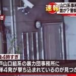 【邦侠会銃撃事件】一心会会長 の能塚恵容疑者ら5人を逮捕