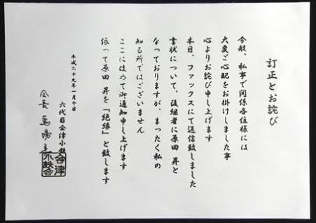 原田昇絶縁状