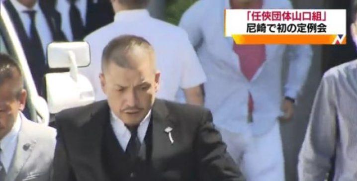 任俠団体山口組初会合