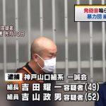 【本物も所持】健竜会幹部 吉田耀一容疑者を再逮捕