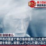 【松戸銃撃事件】大草一家総長、秋田昇容疑者を逮捕