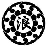 【最新】二代目浪川会組織図 2018