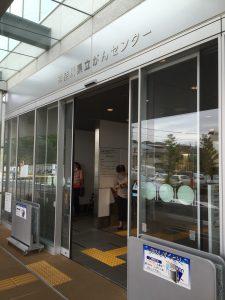 神奈川県立ガンセンター