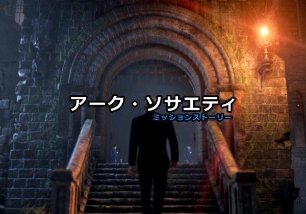 ヒットマン2【アークソサエティ】ミッション攻略