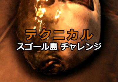 【テクニカル】ヒットマン2 スゴール島のチャレンジ