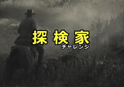 探検家 チャレンジ レッド・デッド・リデンプション2 攻略