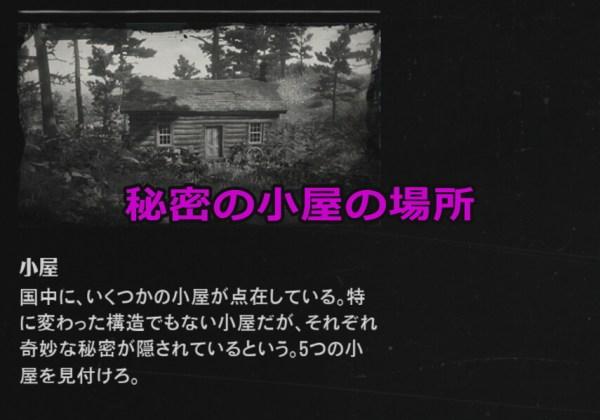 秘密の小屋の場所 レッド・デッド・リデンプション2
