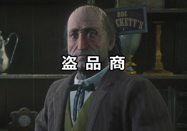 レッド・デッド・リデンプション2 盗品商