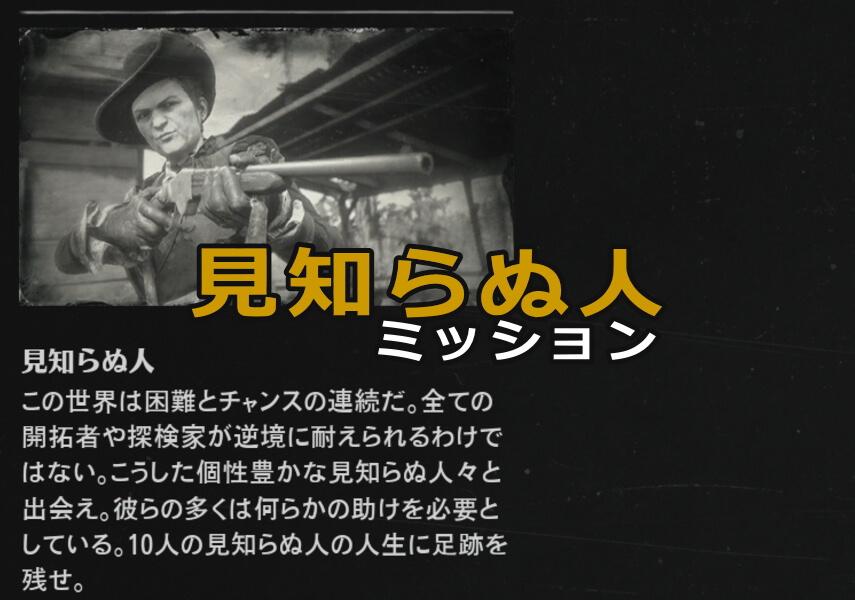 見知らぬ人 ミッション レッド・デッド・リデンプション2