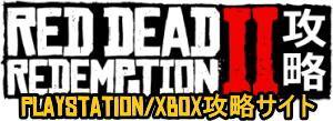 レッド・デッド・リデンプション2 攻略|PlayStation攻略サイト