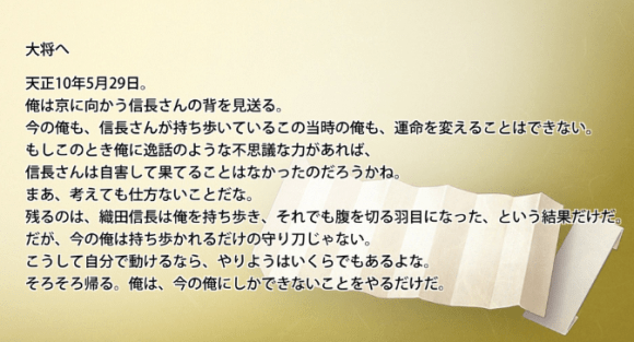 薬研藤四郎手紙1