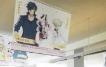 【9月24日~10月10日】 マチ★アソビ空港アニメジャック開催中!燭台切