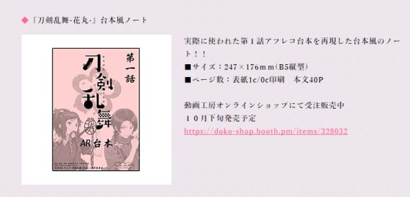 『刀剣乱舞-花丸-』台本風ノート