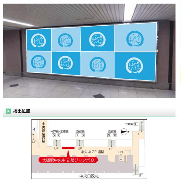 JR大阪駅 中央中2F通路