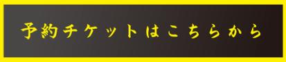 刀剣乱舞-2.5Dカフェ予約チケット