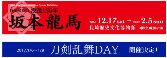 長崎歴史文化博物館刀剣乱舞DAY